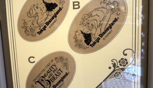 【TDL】『美女と野獣』新施設オープン記念のスーベニアメダル